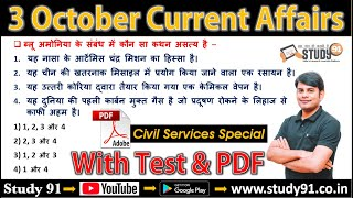 Current Affairs 3 October 2020 in Hindi with Test and PDF, Daily, Weekly, Monthly Current Affairs