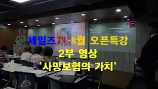 064 8월오픈특강영상 2부 - 사망보험의 가치