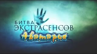 АВАТАРИЯ БИТВА ЭКСТРАСЕНСОВ