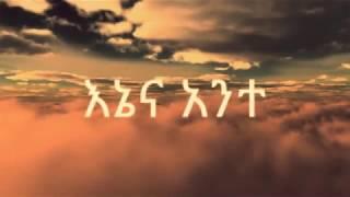 Mikaya Behailu - Enena Ante (Ethiopian Music)