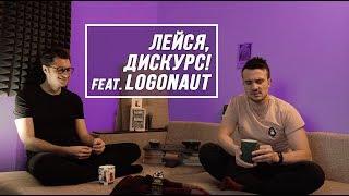 Лейся, Дискурс! #3 feat. Logonaut / видео-подкаст