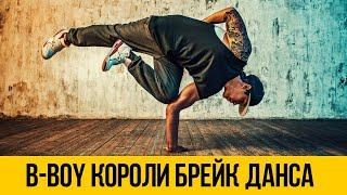 ЛУЧШИЕ ДВИЖЕНИЯ В БРЕЙК ДАНС ★ B-boy короли брейк данса и хип хопа