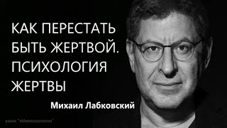 Как перестать быть жертвой Психология жертвы Михаил Лабковский