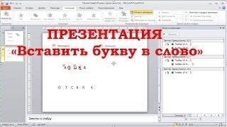 Как сделать презентацию PowerPoint