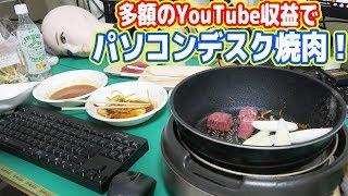 YouTube収益でパソコンデスク焼肉パーティーを開催しました! thumbnail