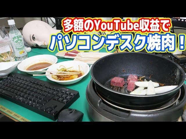 YouTube収益でパソコンデスク焼肉パーティーを開催しました!