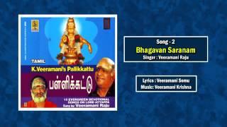 In this video we are showing bhagavan saranam jukebox - a song from the album pallikkattu sung by veeramani raju : produced sargam mus...