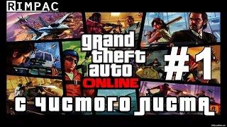 GTA ONLINE | С чистого листа | [Let's Play] #1