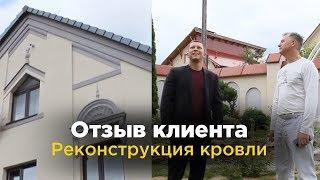 ОТЗЫВ о ремонте кровли в частном доме// Строительство и ремонт в Минске