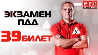 Экзаменационные Билеты ПДД 2019!!! Разбор Всех Вопросов (39) [Автошкола  RED]