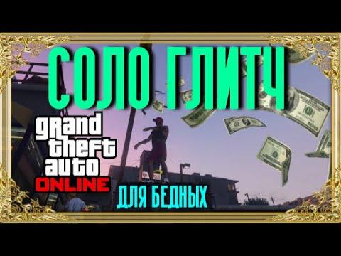 СОЛО Глитч на Деньги в GTA 5 Online для бедных [Xbox|PC|PS4]