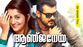 Malayalam Dubbed Super Hit Action Full Movie | Anjaneya [ HD ] | Ft.Ajith Kumar, Meera Jasmine