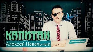 """Алексей """"Пират"""" Навальный о глазе и расследовании в отношении нападавших."""
