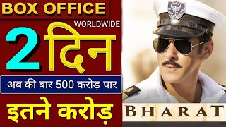 Bharat Box Office Collection Day 2, Bharat Movie 2nd Day Box Office Collection,Salman Khan, Katrina,
