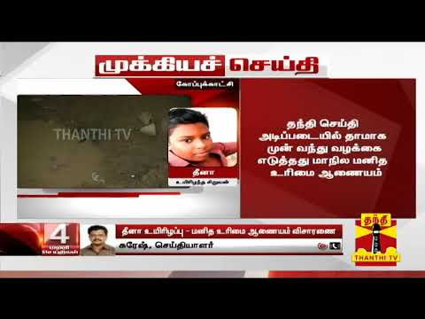 #ChildTheena | #CurrentAccident | #Porur  #Breaking : சிறுவன் தீனா உயிரிழப்பு - தாமாக முன்வந்து வழக்கை எடுத்து மாநில மனித உரிமை ஆணையம்   Uploaded on 17/09/2019 :   Thanthi TV is a News Channel in Tamil Language, based in Chennai, catering to Tamil community spread around the world.  We are available on all DTH platforms in Indian Region. Our official web site is http://www.thanthitv.com/ and available as mobile applications in Play store and i Store.   The brand Thanthi has a rich tradition in Tamil community. Dina Thanthi is a reputed daily Tamil newspaper in Tamil society. Founded by S. P. Adithanar, a lawyer trained in Britain and practiced in Singapore, with its first edition from Madurai in 1942.  So catch all the live action @ Thanthi TV and write your views to feedback@dttv.in.  Catch us LIVE @ http://www.thanthitv.com/ Follow us on - Facebook @ https://www.facebook.com/ThanthiTV Follow us on - Twitter @ https://twitter.com/thanthitv