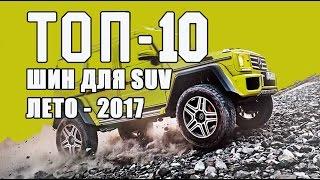 ТОП-10 Летних Шин 2017 / 10 Лучших Шин для SUV