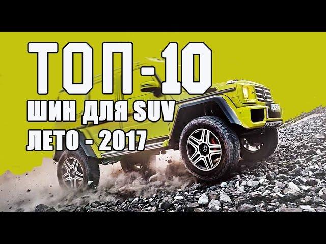 ТОП-10 Лучших летних шин для SUV