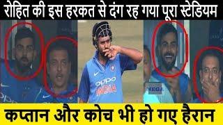 india vs south africa 5th odi 2018 :rohit की हरकत से दंग रह गया स्टेडियम, captain, coach  हुए हैरान