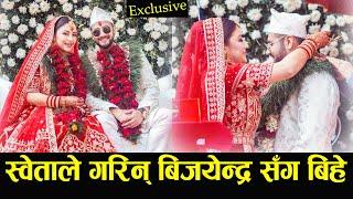 Shweta Khadka Marriage | श्वेताको बिहे, दुलही बन्दा देखिईन् साह्रै राम्री | Shweta Khadka Wedding