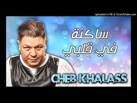 SA7BI TÉLÉCHARGER MP3 YA MATFAKARNICH