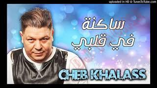 Cheb khalas 2017 sakna fi 9albi