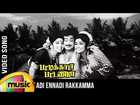 Adi Ennadi Rakkamma  Song  Pattikada Pattanama Tamil Movie  Sivaji  Jayalalitha  MSV