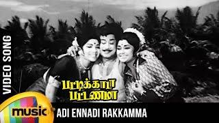 Adi Ennadi Rakkamma Video Song | Pattikada Pattanama Tamil Movie | Sivaji | Jayalalitha | MSV