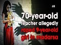70-year-old teacher allegedly raped 9-year-old girl in madarsa - ANI News