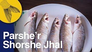 Parshe Macher Jhal Shorshe Recipe Begun Diye | Parshe Macher Jhol | Bengali Parshe Fish Curry Recipe