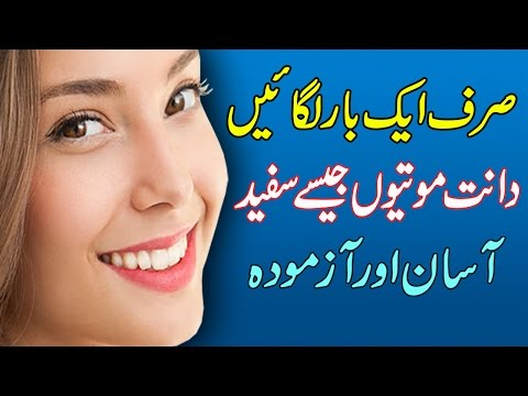Teeth Whitening Tips In Urdu/Hindi || Dant Chamkane Ka Tarika