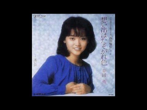 想い出はたそがれ色/幸田薫(1980年)