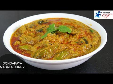Masala Dondakaya Kura (Tindora Masala Curry) Recipe In Telugu