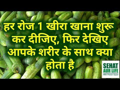 हर रोज 1 खीरा खाना शुरू कर दीजिए, फिर देखिए आपके शरीर के साथ क्या होता है Eat One Cucumber Everyday