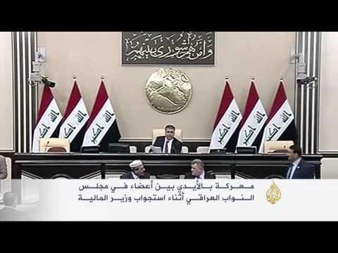 مجلس النواب العراقي يستجوب وزير المالية بقضايا فساد