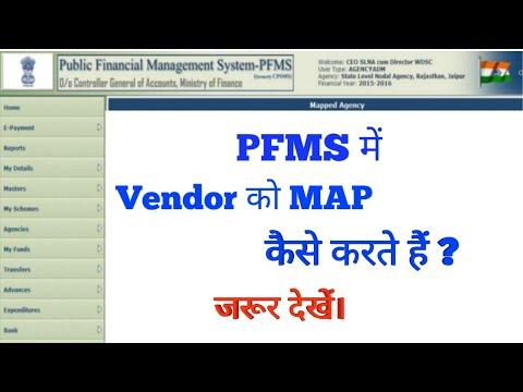 PFMS में vendor