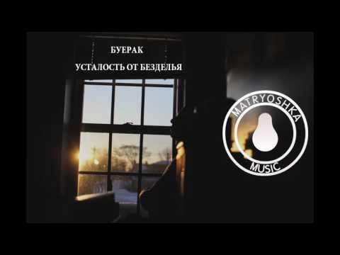 Буерак - Усталость от безделья [Post-punk | Novosibirsk]