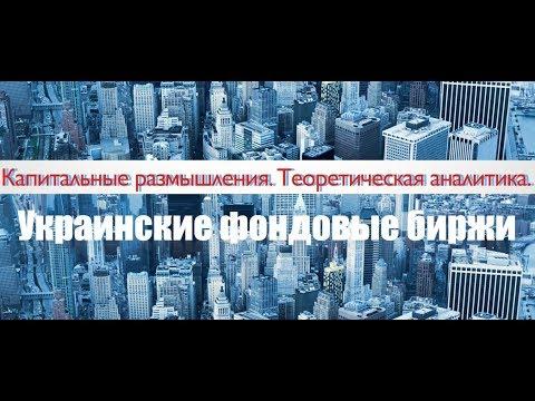 Капитальные размышления. Биржи Мира. Украинские фондовые биржи.