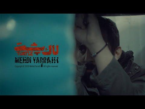 Mehdi Yarrahi - Laakposht (Turtle) - Official Music Video | مهدی یراحی - لاک پشت