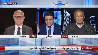 """مؤتمر باريس ولبنان...وسياسة """"النأي بالنفس"""""""
