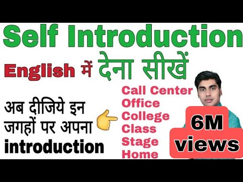 Self Introduction देना सीखें | How to introduce yourself | Myself | Sartaz Sir