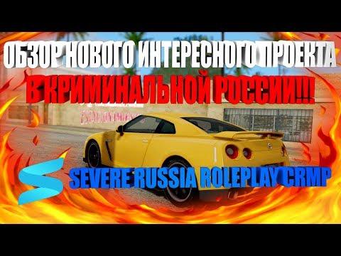 ОБЗОР НОВОГО ИНТЕРЕСНОГО ПРОЕКТА SEVERE RUSSIA ROLEPLAY В КРИМИНАЛЬНОЙ РОССИИ!!!