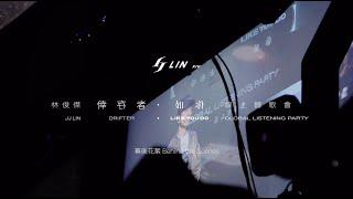 林俊傑 JJ Lin【倖存者 • 如你】 線上聽歌會  幕後花絮【DRIFTER • LIKE YOU DO】GLOBAL LISTENING PARTY  Behind The Scenes
