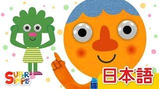 あたま かた ひざ あし (ヌードルとおともだち)「Head Shoulders Knees And Toes (Noodle & Pals)」| こどものうた | Super Simple 日本語