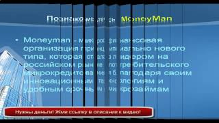 Moneyman. Кредитный калькулятор(, 2014-10-03T18:16:53.000Z)