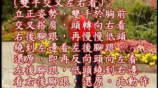 江八點健身操  完整版含字幕江基樹校長示範   操演