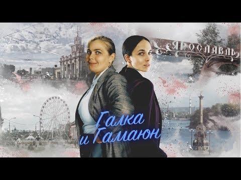 ГАЛКА и ГАМАЮН. Российский детективный сериал. ПРЕМЬЕРА 2019