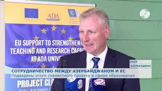 Подведены итоги совместного проекта ЕС и Азербайджана в сфере образования