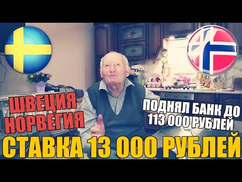 видео: ПОДНЯЛ БАНК ДО 113 000 РУБЛЕЙ! СТАВКА 13 000 НА ШВЕЦИЮ-НОРВЕГИЮ! ПРОГНОЗ ДЕДА ФУТБОЛА | ЕВРО 2020 |