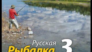 Русская Рыбалка 3.7.5 Ловля трофейной рыбы Лосось Кларка.