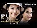 เพชรกลางไฟ PetchKlangFai EP.3 ตอนที่ 1/9   01-02-60   TV3 Official